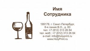 Макет визитки для сотрудников коктейль-баров