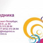 Макет визитки для сотрудников типографии
