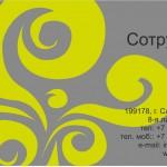 Макет визитки с желтым цветком