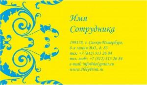 Макет визитки «Обои»