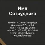 Макет визитки «Ритуальные услуги»