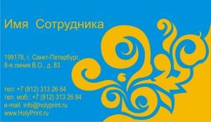 Бесплатный макет визитки с синим и желтым фоном