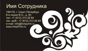Бесплатный макет визитки с черным фоном