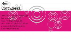 Шаблон визитки для активных людей