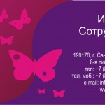 Бесплатный макет визитки с изображением бабочек