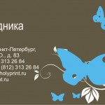 Визитка с синими бабочками