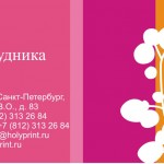 Бесплатный макет визитки «Культура», «Искусство»