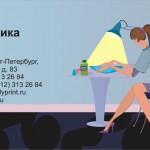 Бесплатный макет визитки маникюрного салона