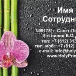 Макет визитки для СПА-салонов