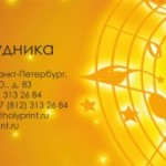 Шаблон визитки для сотрудников караоке-баров