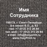 Макет визитки для сотрудников магазинов одежды