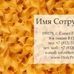 Макет визитки «Макаронные изделия»