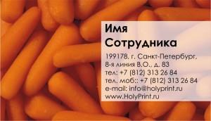 Бесплатный макет визитки «Продукты питания и Напитки»