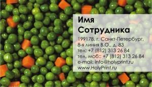 Бесплатный макет визитки замороженные овощи