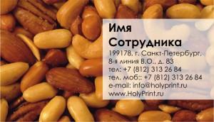 Бесплатный макет визитки с орехами