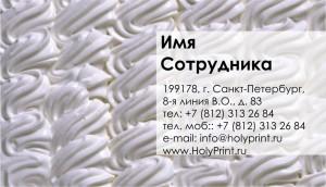 Макет визитки кондитерской