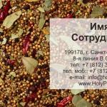 Макет визитки для сотрудников магазинов приправ и пряностей