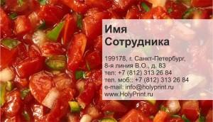 Макет визитки для сотрудников предприятий по производству консервов