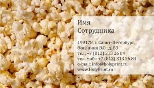 Макет визитки попкорн