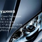 Шаблон визитки для сотрудников автосервисов