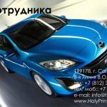 Макет визитки для сотрудников автосервисов