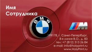 Шаблон визитки для сотрудников автосалонов «BMW»
