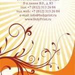 Бесплатный макет визитки с орнаментом