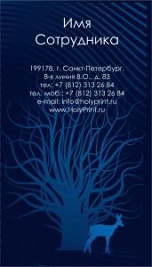 Макет визитки для магазина Зоотовары