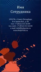 Макет визитки с краской для художников