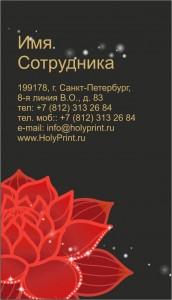 Макет визитки с красным цветком