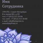 Макет визитки Ритуальные услуги с цветком