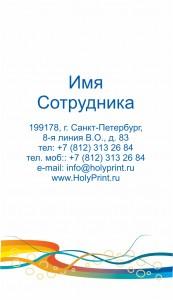 Макет визитки для Зоотоваров