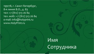 Макет визитки с зеленым фоном