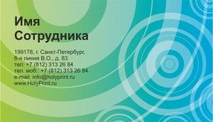 Макет универсальной визитки