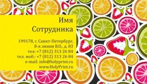 Макет визитки для сотрудников продовольственных магазинов