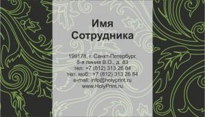 Макет визитки школа ремонта