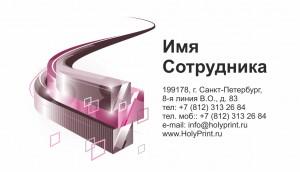 Макет визитки для интернет-провайдеров