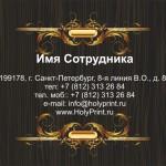 Макет визитки для мебельных салонов
