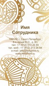 Макет визитки для сотрудников магазинов кованных изделий