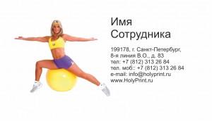 Шаблон визитки для работников фитнес индустрии