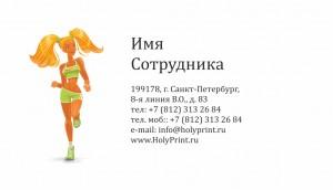 Макет визитки для тренажерных залов