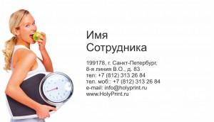 Макет визитки для диетологов