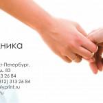 Макет визитки для адвокатов по семейным делам