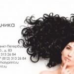 Макет визитки для сотрудников косметологических салонов