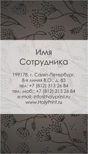 Макет визитки с цветком