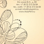 Макет визитки для сотрудников кружков самодеятельности