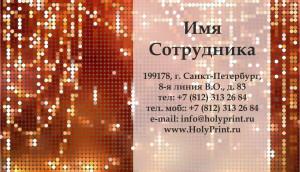 Шаблон визитки для сотрудников ночных клубов