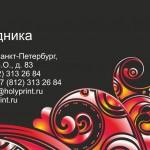 Макет визитки с черным фоном и красным орнаментом