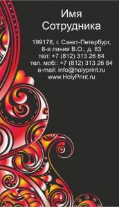 Макет визитки Боди Арт с черным фоном
