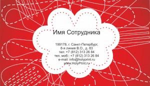 Шаблон визитки для работников сферы общественного питания